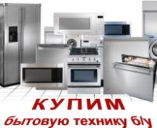 Buying microwave ovens and household appliances up to 3 years