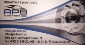 Інтернет-магазин автозапчастин APB