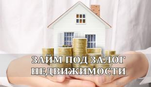 Кредит, гроші від приватного інвестора під заставу нерухомості