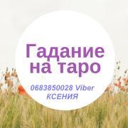 Таролог Київ. послуги таролога