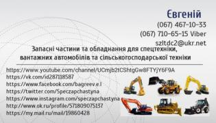 Запчастини для Volvo Hyundai Doosan Caterpillar Shantui Komatsu
